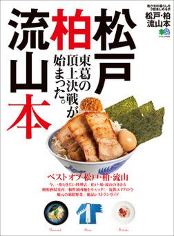 松戸・柏・流山本-電子書籍