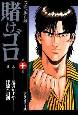賭けゴロ10-電子書籍