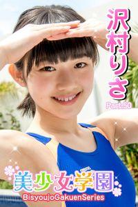 美少女学園 沢村りさ Part.50