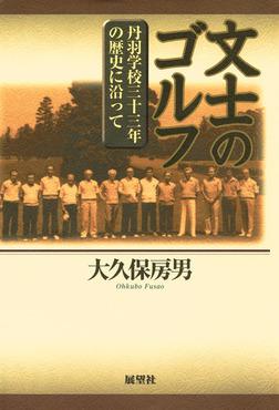 文士のゴルフ-電子書籍