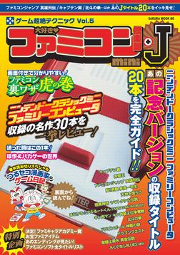 大好き ファミコン倶楽部mini +J-電子書籍