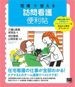 現場で使える訪問看護便利帖-電子書籍