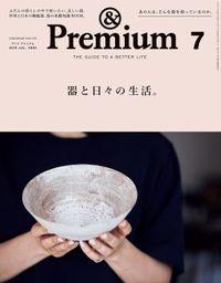 &Premium(アンド プレミアム) 2019年7月号 [器と日々の生活。]