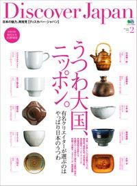 Discover Japan 2008年10月号「うつわ大国、ニッポン。」