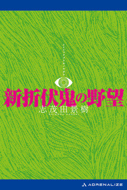 新折伏鬼の野望-電子書籍