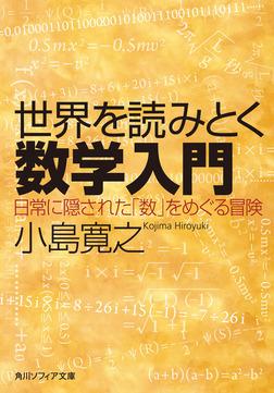 世界を読みとく数学入門 日常に隠された「数」をめぐる冒険-電子書籍