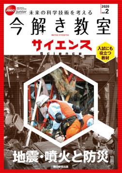 今解き教室サイエンス JSECジュニア 2020 Vol.2-電子書籍