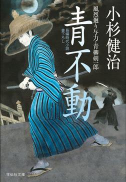青不動-電子書籍