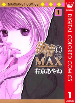 欲情(C)MAX カラー版 1-電子書籍