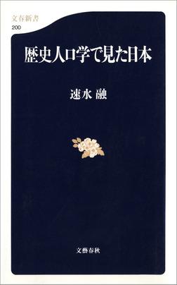 歴史人口学で見た日本-電子書籍