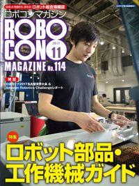 ROBOCON Magazine 2017年11月号