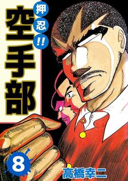 押忍!!空手部 8-電子書籍