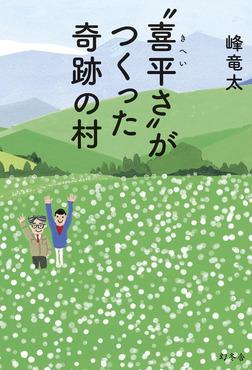 """""""喜平さ""""がつくった奇跡の村-電子書籍"""