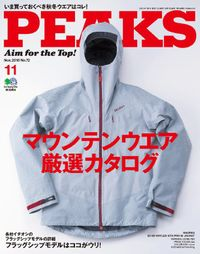 PEAKS 2015年11月号 No.72