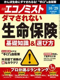 週刊エコノミスト (シュウカンエコノミスト) 2019年10月29日号