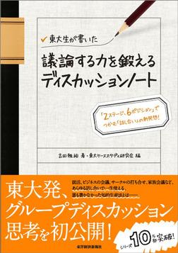 東大生が書いた 議論する力を鍛えるディスカッションノート ―「2ステージ、6ポジション」でつかむ「話し合い」の新発想!-電子書籍