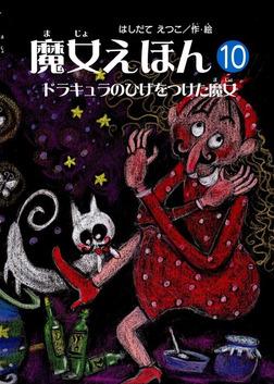魔女えほん(10) ドラキュラのひげをつけた魔女-電子書籍