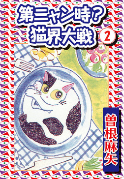 第ニャン時?猫界大戦 2-電子書籍