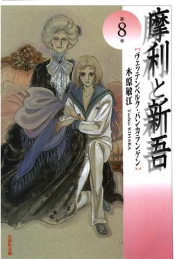 摩利と新吾 8巻-電子書籍