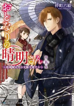 おとなりの晴明さん 第五集 〜陰陽師は雪の文様を愛でる〜-電子書籍
