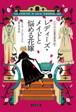 レディーズ・メイドと悩める花嫁-電子書籍