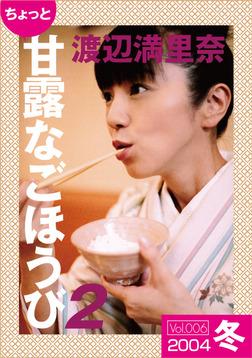 """ちょっと""""甘露なごほうび""""【2004冬】-電子書籍"""
