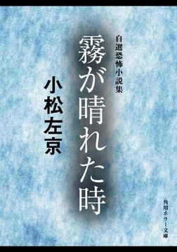 霧が晴れた時 自選恐怖小説集-電子書籍