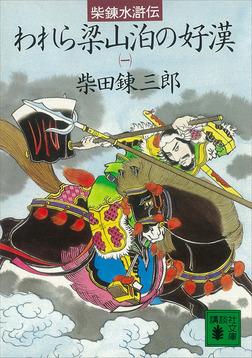柴錬水滸伝 われら梁山泊の好漢(一)-電子書籍