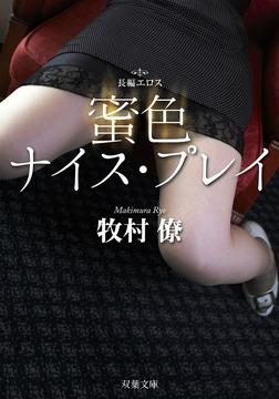 蜜色ナイス・プレイ-電子書籍