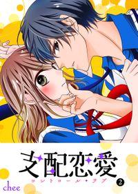 支配恋愛―コントロール・ラブ― (2)