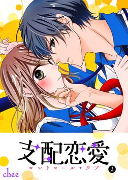 支配恋愛―コントロール・ラブ― (2)-電子書籍