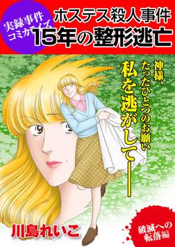 【破滅への転落編】15年の整形逃亡 ホステス殺人事件-電子書籍
