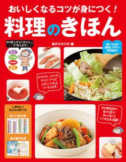 おいしくなるコツが身につく! 料理のきほん-電子書籍