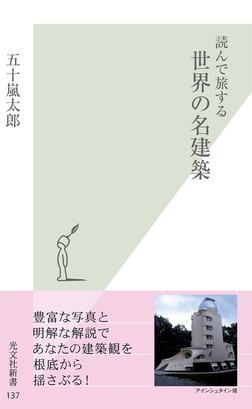 読んで旅する 世界の名建築-電子書籍