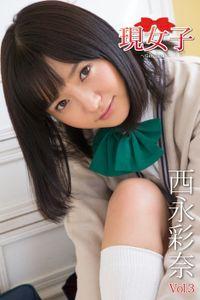 西永彩奈・現女子 Vol.3