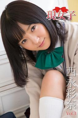 西永彩奈・現女子 Vol.3-電子書籍