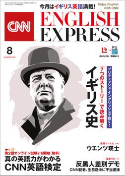 [音声DL付き]CNN ENGLISH EXPRESS 2020年8月号-電子書籍