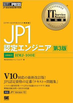 IT Service Management教科書 JP1認定エンジニア 第3版-電子書籍