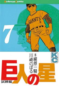 巨人の星(7)-電子書籍