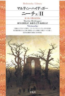 ニーチェ 2-電子書籍