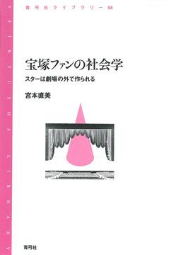 宝塚ファンの社会学 スターは劇場の外で作られる-電子書籍