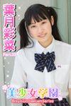 美少女学園 葉月彩菜 Part.33