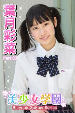 美少女学園 葉月彩菜 Part.33-電子書籍