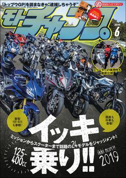 モトチャンプ 2019年 6月号-電子書籍
