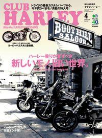 CLUB HARLEY 2014年4月号 Vol.165