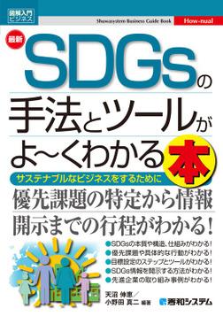 図解入門ビジネス 最新SDGsの手法とツールがよ~くわかる本-電子書籍
