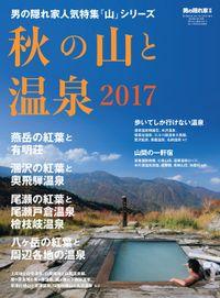 男の隠れ家 別冊 秋の山と温泉2017