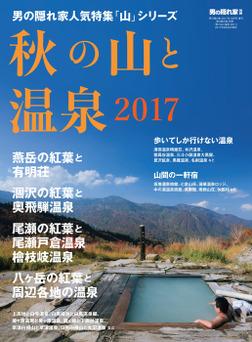 男の隠れ家 別冊 秋の山と温泉2017-電子書籍