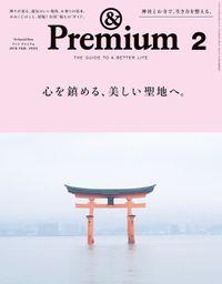 &Premium(アンド プレミアム) 2018年 2月号 [心を鎮める、美しい聖地へ。]