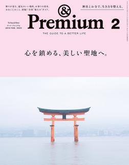 &Premium(アンド プレミアム) 2018年 2月号 [心を鎮める、美しい聖地へ。]-電子書籍